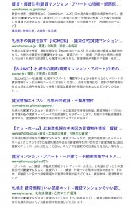 札幌賃貸マンション